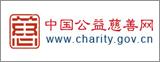 中国公益慈善网