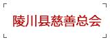 陵川县慈善总会