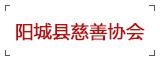 阳城县慈善协会
