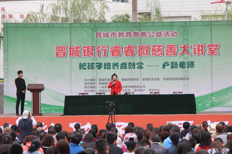 晋城市慈善总会成立文化教育基金
