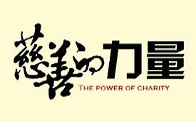 慈善的力量