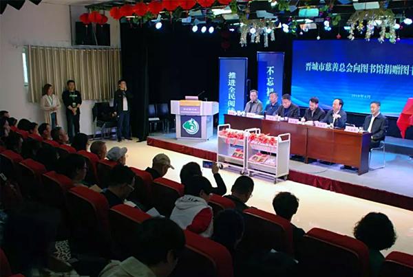 媒体报道:晋城市慈善总会在市图书馆举行图书捐赠仪式