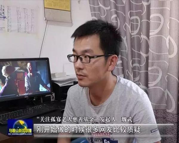 网络传递慈善 爱心闪耀含山 90后小伙魏武践行公益让青春闪亮