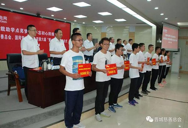 """晋城市慈善总会、国网晋城供电公司举行第六届""""爱心基金""""助学仪式"""