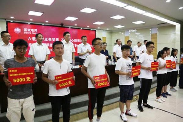 """媒体报道:国网晋城供电公司举办第六届""""爱心基金""""助学仪式"""