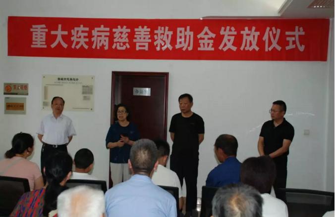 晋城市慈善总会举行2019年上半年重大疾病慈善救助金发放仪式