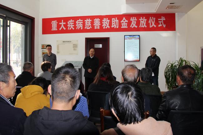 晋城市慈善总会举行2019年下半年重大疾病慈善救助金发放仪式