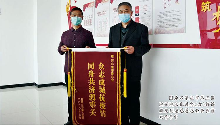石家庄市第五医院向河北省慈善总会赠送锦旗